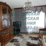 Снять трехкомнатную квартиру в Голицыно можно на Советской улице недалеко от ж/д ст.Голицыно, тел: +7(495)991-82-51