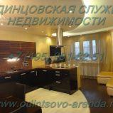 Снять отличную трехкомнатную квартиру, в центре города Одинцово в доме с подземным паркингом, можно по адресу ул.Маршала Толубко  д.1 (без комиссии 0%), тел:+7(495)991-82-51