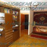 Снять однокомнатную или двухкомнатную  квартиру в Одинцово (рядом со станцией Одинцово) на ул. Вокзальная д.13, тел:+7(495)991-82-51