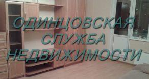 Снять хорошую однушку в новостройке в Одинцово на улице Можайское шоссе д.165 рядом с ж/д платформой Баковка, тел: +7(985)991-82-51