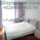 Снять хорошую 3х-комнатную квартиру с современным ремонтом в Одинцово на улице Сосновая д.34, тел: +7(985)991-82-51